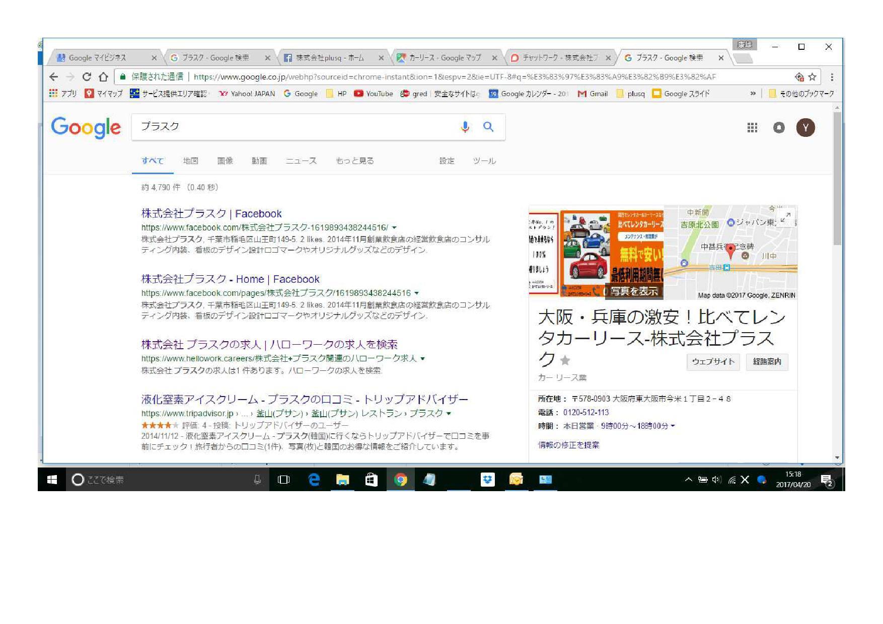 やりました!Google検索で1ページ目に!(マイビジネスですが笑)のアイキャッチ画像
