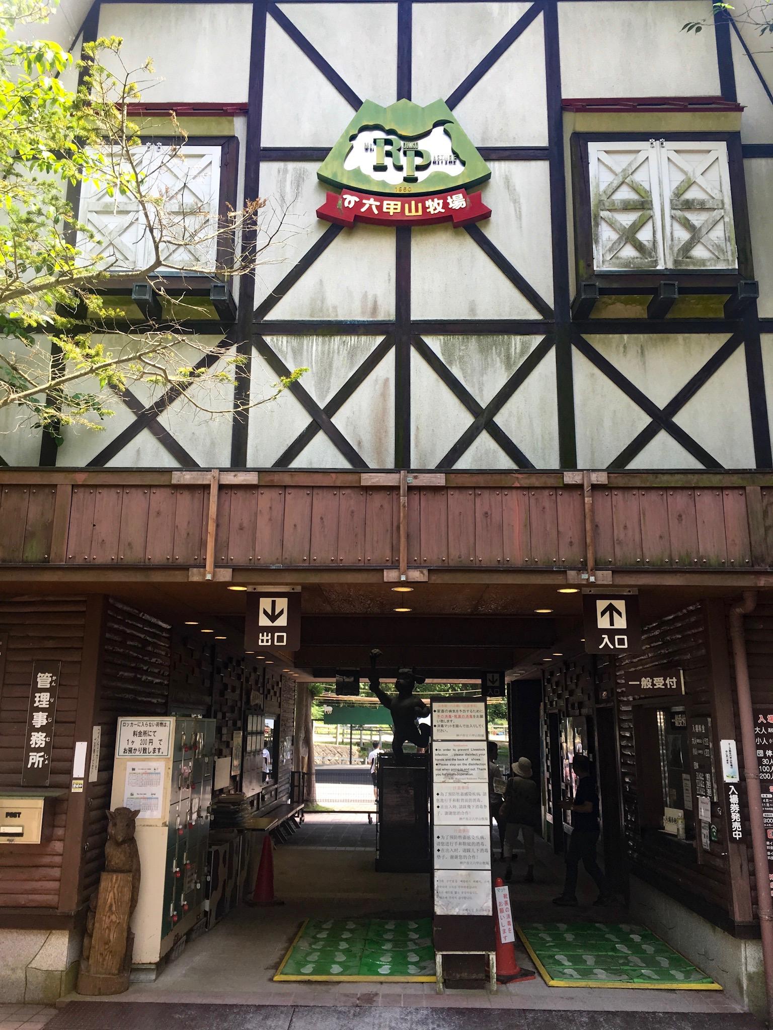 大阪府、兵庫県おススメドライブスポット(六甲山牧場)のアイキャッチ画像