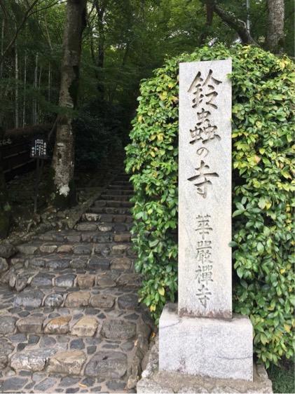 大阪~京都 鈴虫寺までドライブ (おススメドライブコース番外編)のアイキャッチ画像