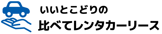 大阪・兵庫のいいとこどりの比べてレンタカーリース