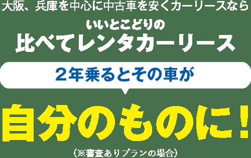 関西でレンタカー&カーリースなら比べてレンタカーリース メンテナンス・修理費が無料で安い!